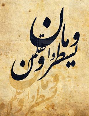 Photo de « Celui qui apprend le Coran détient la prophétie entre ses entrailles »