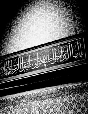 Photo de Pour une spiritualité musulmane effective