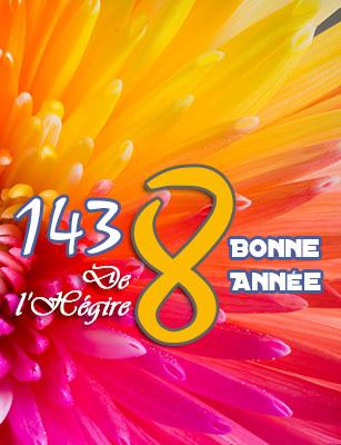 Photo of Bonne et heureuse année 1438 de l'Hégire