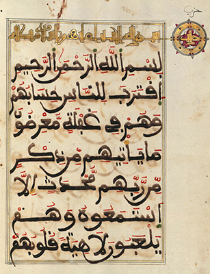 Photo of Voyage en compagnie du Coran par les concepts et le lexique