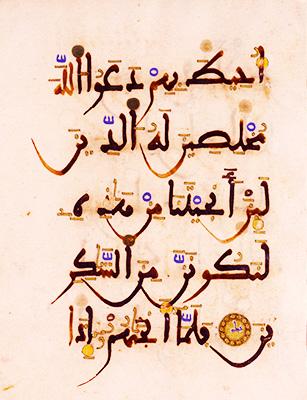 Photo of Voyage au cœur du Coran : Le terme 'A-LI-MA