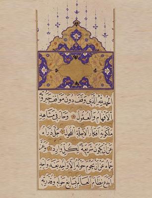 Photo of Voyage au cœur du Coran : Le terme 'A-LI-MA (Partie 2)