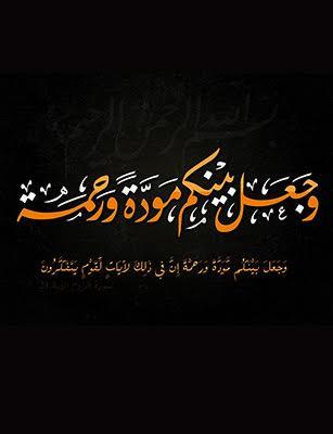 Photo of Voyage au cœur du Coran : le terme Qa-Wa-Ma, un modèle familial harmonieux !