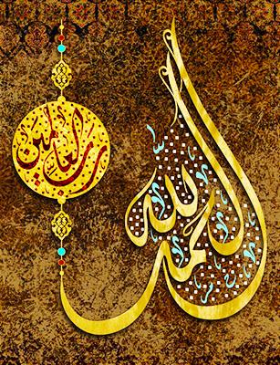 Photo of Voyage au cœur du Coran : Le terme RA-BA-BA