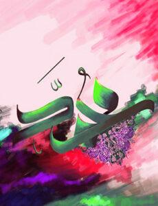 Mohammad, digne de toi