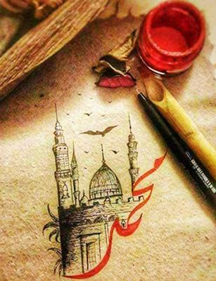 Photo de Une histoire d'amour dans la maison du prophète